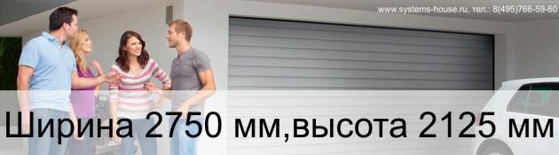 Гаражные секционные ворота Alutech TREND ширина 2750 мм, высота 2125 мм