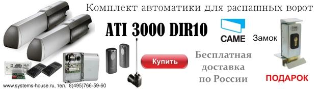 Автоматика для ворот Came ATI 3000 DIR10, оснащеная радиоприемником, радиоупровлением и фотоэлементами безопасности. Акция — электромеханический замок в подарок.