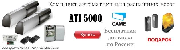 Came Ati 5000 комплект автоматики, оснащенный радиоприемником и пультами управления