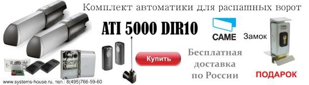 Комплект Came Ati 5000 для распашных ворот, оснащенный фотоэлементами безопасности, для организации безопасной эксплуатации.