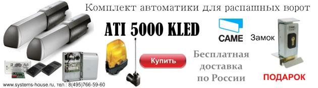 Комплект распашных ворот Came Ati 5000 купить с сигнальной светодиодной лампой KLED.