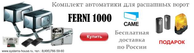 Came Ferni - это специальная автоматика, разработанная для распашных ворот больших размеров.