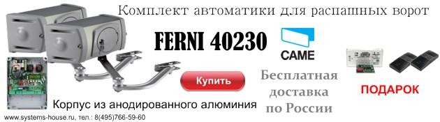 FERNI 40230 как итог скрупулезной  разработки с учетом нужд потребителя. Корпус из анодированного алюминия,  придающего элегантность, прочность и современный вид.