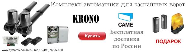 Came KRONO — электроприводы для распашных ворот