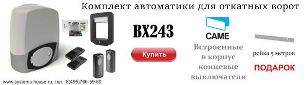 CAME BX 243 — комплект привода для откатных ворот