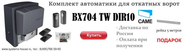 CAME BX 704 TOP DIR10 — комплект привода CAME для откатных ворот