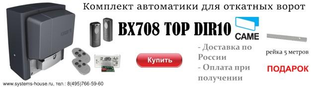 CAME BX 708 TOP DIR10 — комплект привода 801MS-0030 CAME для откатных ворот