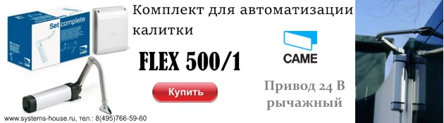 CAME FLEX 500/1 комплект привода F500 рычажного для автоматизации калитки с блоком управления ZL160N.