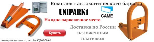 UNIPARK1 — автоматический парковочный комплект CAME для резервирования 1 места.