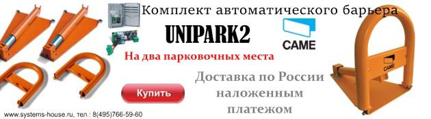 UNIPARK2 — комплект автоматического парковочного барьера CAME для резервирования 2-х мест.