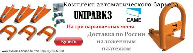 UNIPARK3 — комплект автоматического парковочного барьера CAME для резервирования 3-х мест.