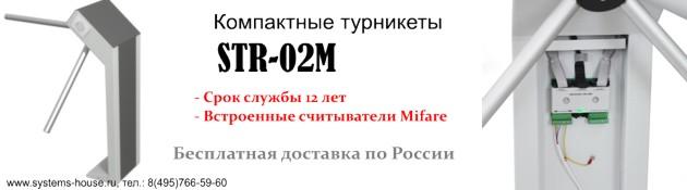 STR 02m турникет со встроенными считывателями Mifare