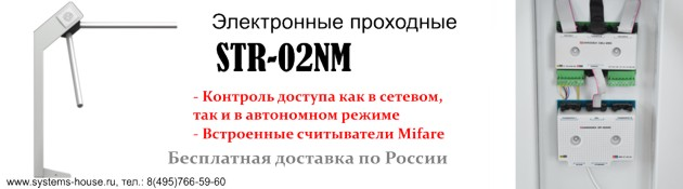 Электронные проходные STR 02