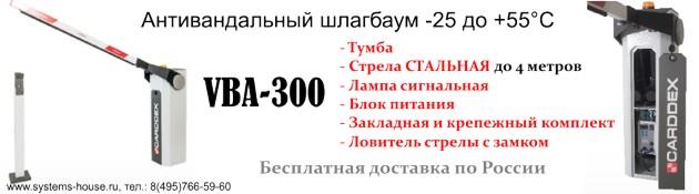 VBA 300 антивандальный шлагбаум Сarddex