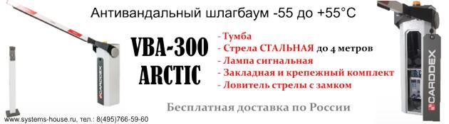 VBA 300 ARCTIC антивандальный шлагбаум Сarddex