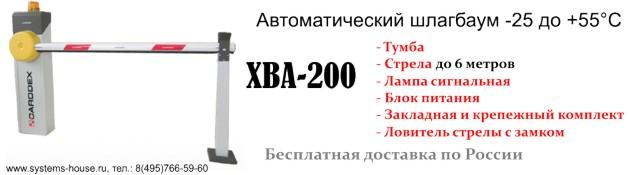 XBA 200 автоматический шлагбаум Сarddex