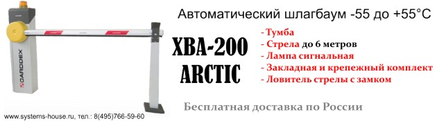 XBA 200 ARCTIC автоматический шлагбаум Сarddex