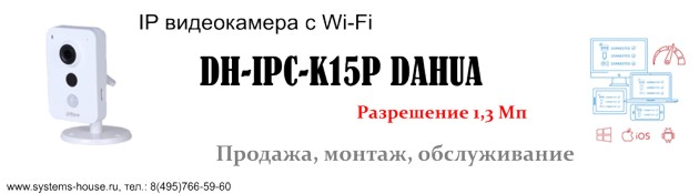 DH-IPC-K15P DAHUA - IP видеокамера с Wi-Fi
