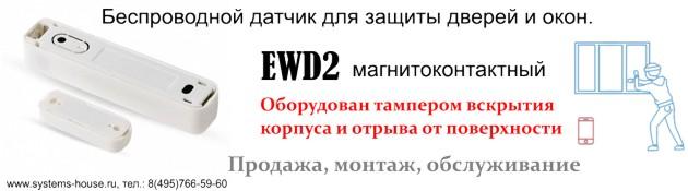 Беспроводные датчики дверей и окон — EWD2