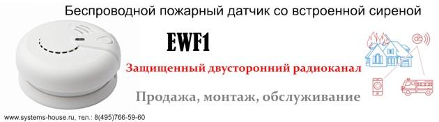 Датчик оповещения о пожаре - EWF1