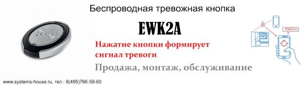 EWK2A беспроводная тревожная кнопка