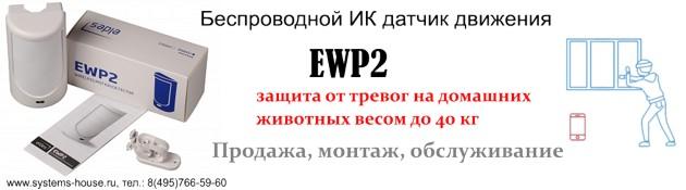 EWP2 - беспроводной датчик движения от ELDES