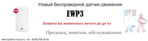 EWP3 | Беспроводной ИК датчик движения ELDES EWP3