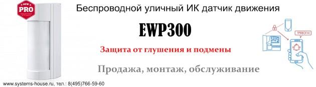 EWP300, уличный датчик движения, уличный ИК датчик
