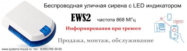 EWS2 беспроводная уличная сирена для охранной системы GSM синализации