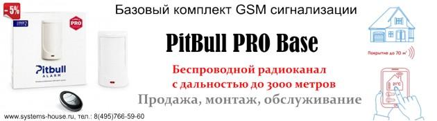 PitBull PRO Base — GSM сигнализация система охраны дома и квартиры