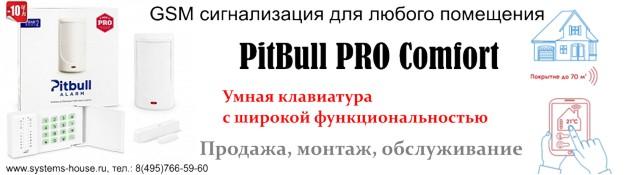 PitBull PRO Comfort — GSM сигнализация система охраны дома и квартиры с датчиком двери и умной клавиатурой в комплекте
