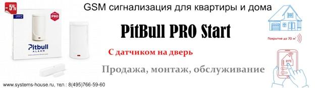 PitBull PRO Start — GSM сигнализация система охраны дома и квартиры с датчиком двери в комплекте