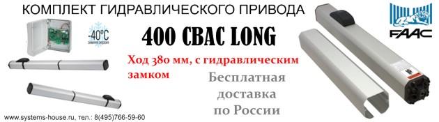 FAAC 400 комплект гидравлической автоматики