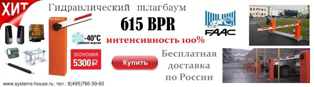 Монтаж шлагбаума FAAC 615 BPR (ФААК 615 БПР) в Москве
