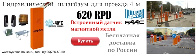 Шлагбаум FAAC 620 RPD гидравлический (до -40°C), комплект для проезда до 4 м