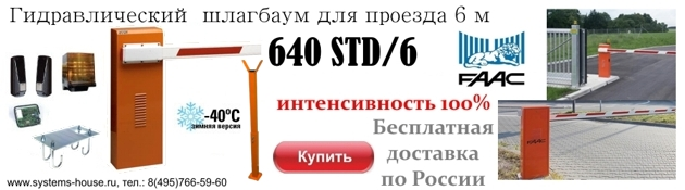 Шлагбаум FAAC 640 6 гидравлический, комплект для проезд до 6 метров