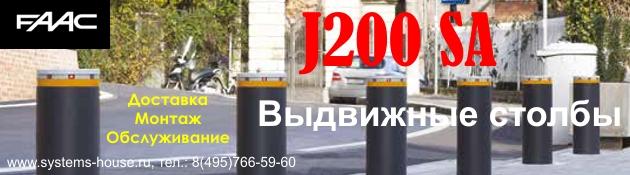 Выдвижные столбы болларды J200 SA полуавтоматические высотой 600 мм