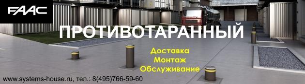 Болларды FAAC гидравлические дорожные автоматические<strong> противоторанные J275_2K HA</strong> <strong>высотой 800 мм</strong> (артикул 116400). Производятся из окрашенной стали. Болларды спроектированы согласно возросшим запросам в  области решений по организации безопасности движения людей в пешеходных зонах,  для контроля потоков автомобилей и защищенности периметра стратегически значимых  объектов. Устанавливая сдваиваемым способом, противотаранные болларды могут препятствовать  грузовым автомобилям движущимися со скоростью 50 км/ч с массой 6800 кг.