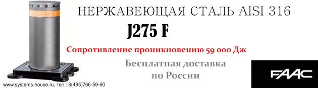 Болларды стационарные FAAC J275 F выполненные из нержавеющей стали обладают повышенными прочностными характеристиками.