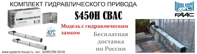 S450H CBAC комплект автоматики на распашные ворота FAAC с бесплатной доставкой по России. Модель с гидравлическим замком в зимнем исполнении для морозов до -40 градусов.