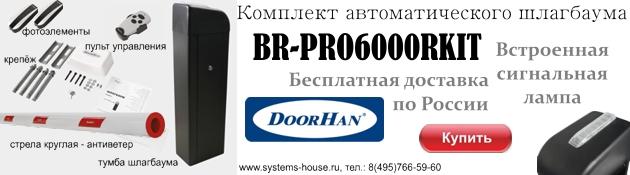 Комплект BR-PRO 6000 R KIT автоматического шлагбаума DoorHan BARRIER с круглой стрелой (антиветер) для проезда до 6 метров. Тумба шлагбаума DoorHan BARRIER выполнена со встроенным блоком управления, интегрированным приемником, встроенной светодиодной сигнальной лампой. Для безопасности шлагбаум DoorHan BARRIER укомплектован фотоэлементами безопасности. Управляется шлагбаум DoorHan BARRIER пультом управления идущим в комплекте, а также может управляться любой системой контроля доступом, подключенной к блоку управления.
