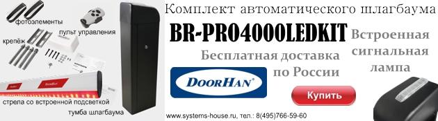 Комплект BR-PRO4000LEDKIT автоматического шлагбаума DoorHan BARRIER для проезда до 4 метров. Тумба шлагбаума DoorHan BARRIER оборудована встроенным блоком управления, интегрированным приемником, встроенной светодиодной сигнальной лампой. Для безопасности шлагбаум DoorHan BARRIER укомплектован фотоэлементами безопасности и встроенной в стрелу подсветкой, обозначающей наличие преграды в темное время суток. Управляется шлагбаум DoorHan BARRIER пультом управления идущим в комплекте, а также может управляться любой системой контроля доступом, подключенной к блоку управления.