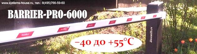 Шлагбаумы DoorHan серии Barrier-PRO – современное решение для контроля въезда и выезда транспорта на огороженных территориях и объектах, где необходимо ограничение доступа к ним (промышленные, складские, торговые и офисные охраняемые зоны, автостоянки, места парковки и пр.). Диапазон рабочих температур шлагбаумов Barrier-PRO — от –40 до +55°C (с дополнительным обогревательным элементом — от –60 до +55°C) позволяет использовать их в различных климатических поясах, что подтверждено протоколом испытаний. Широкий диапазон рабочего напряжения (от 180 до 280 В) допускает использование шлагбаумов в сетях с нестабильным напряжением. Все комплектующие шлагбаумов Barrier сделаны из высококачественных материалов, соответствующих директиве 2002/95/EC (RoHS), ограничивающей содержание вредных веществ.