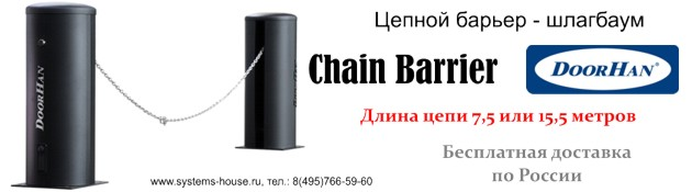 Цепной барьер DoorHan Chain Barrier - шлагбаум