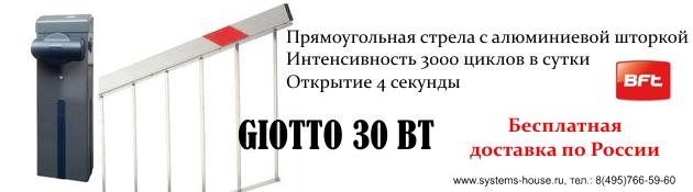 Автоматический шлагбаум GIOTTO 30 BT с подвесной алюминиевой шторкой служит для автоматизации проезда шириной до 3 метров. Предназначен для частных, общественных и промышленных стоянок с большой интенсивностью до 3000 циклов в сутки. Возможна синхронная работа 2-х шлагбаумов с дополнительной платой SCS1. Встроенный 2-х канальный приемник позволяет запрограммировать 63 пульта управления (для большего количества пультов необходимо комплектовать шлагбаум дополнительным радиоприемником, расчитанным на 128 или 2048 пультов). Удобные механические концевые выключатели позволяют быстро и удобно настроить конечные положения стрелы шлагбаума. А функция замедления движения стрелы в конечных положениях позволяет эксплуатировать шлагбаум GIOTTO 30 BT комфортно. Для перевода шлагбаума в ручное управление служит встроенное быстрое расцепление с индивидуальным ключом. Стрела прямоугольная с наклейками и алюминиевой шторкой в комплекте.