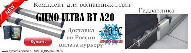 GIUNO ULTRA BT A20 — комплект автоматики BFT с гидравлическими электроприводами для распашных ворот