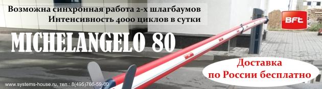 Автоматический шлагбаум MICHELANGELO 80 с двигателем 24В (питание шлагбаума 220В) служит для автоматизации проезда шириной до8метров. Предназначен для частных, общественных и промышленных стоянок с большой интенсивностью до4000 циклов в сутки. Открытие за6секунд. Тумба шлагбаума оснащается подсветкой (опция). Возможна синхронная работа 2-х шлагбаумов с дополнительной платой SCS1. Встроенный 2-х канальный приемник позволяет запрограммировать 63 пульта управления (для большего количества пультов необходимо комплектовать шлагбаум дополнительным радиоприемником, расчитанным на 128 или 2048 пультов). Удобные механические концевые выключатели позволяют быстро и удобно настроить конечные положения стрелы шлагбаума. А функция замедления движения стрелы в конечных положениях позволяет эксплуатировать шлагбаум MICHELANGELO 80 комфортно. Для перевода шлагбаума в ручное управление служит встроенное быстрое расцепление с индивидуальным ключом. Стрела прямоугольная с наклейками, демпферными накладки в комплекте. Дополнительно в демпферные накладки возможно установить светодиодную подсветку, которая позволит сделать шлагбаум заметнее в темное время суток.