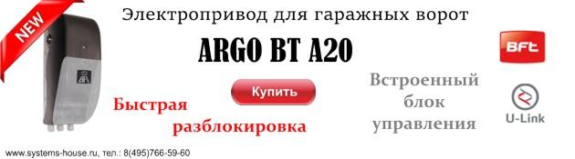 ARGO BT A20 электропривод BFT для гаражных секционных ворот площадью до 20 кв.м