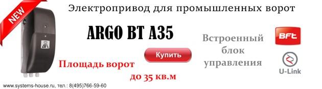 ARGO BT A35 электропривод BFT для промышленных секционных ворот площадью до 35 кв.м