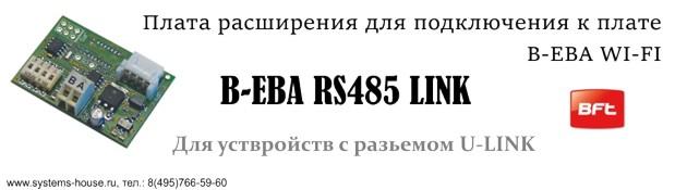 B-EBA RS485 LINK плата расширения BFT для подключения центральных блоков B-EBA Wi-Fi GATEWAY с последовательным управлением.